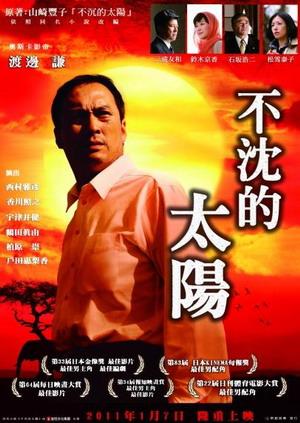 不沈的太陽(2009).jpg