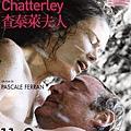 查泰萊夫人(2006).jpg