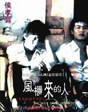 風櫃來的人(1983).jpg
