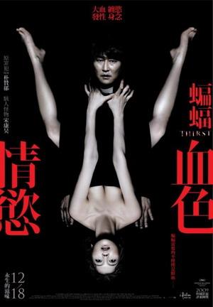 蝙蝠 血色情慾(2009).jpg