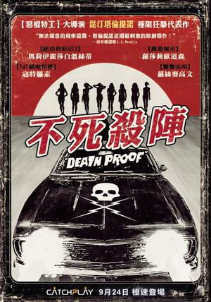 不死殺陣(2007).jpg