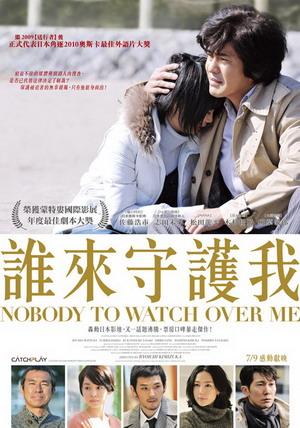 誰來守護我(2009).jpg