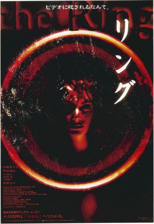 七夜怪譚(1998).jpg