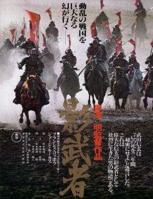 影武者(1980).jpg
