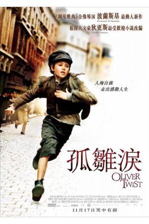 孤雛淚(2005).jpg