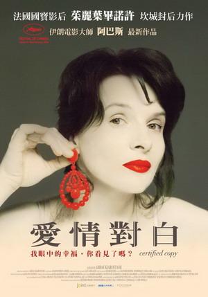 愛情對白(2010).jpg