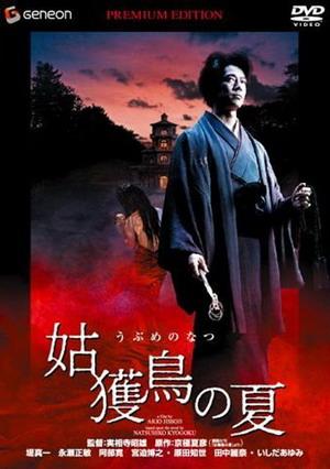 姑獲鳥之夏(2005).jpg