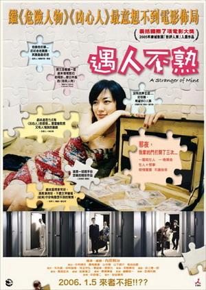 遇人不熟(2006).jpg