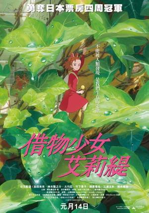借物少女艾莉緹(2010).jpg