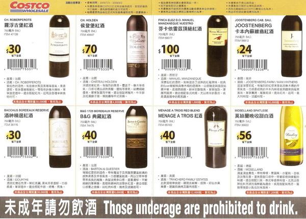 COSTCO葡萄酒優惠活動2009/7/3~8/2