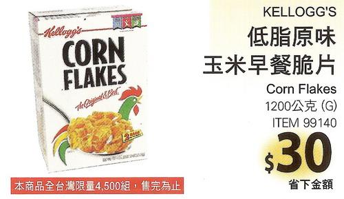 低脂原味玉米早餐脆片.jpg