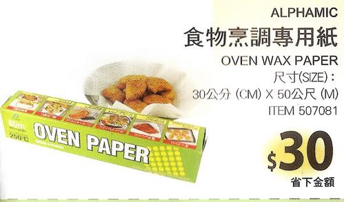 食物烹調專用紙.jpg