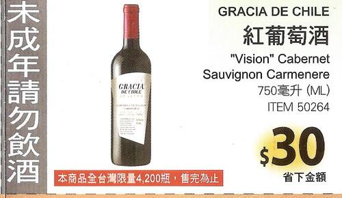 智利紅酒.jpg