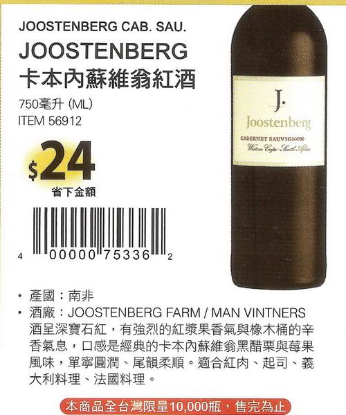 JOOSTENBERG南非紅酒.jpg