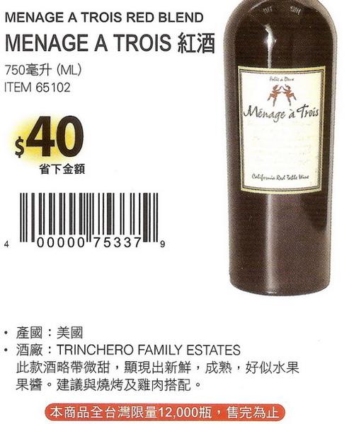 MENAGE A TROIS加州紅酒.jpg