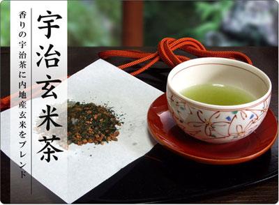 宇治玄米茶.jpg