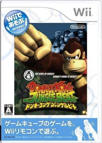 大金剛 叢林敲擊 日版Donkey Kong Jungle Beat.jpg