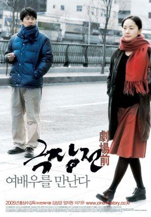 劇場前(2005).jpg