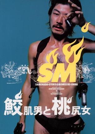 鯊皮男與蜜桃女(1998).jpg