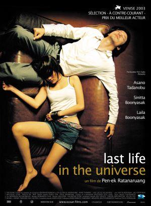 宇宙只有我和你(2003).jpg