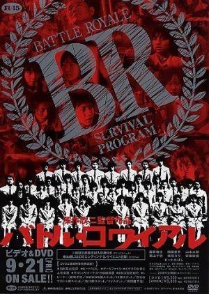 大逃殺(2000).jpg
