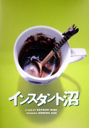 速成沼澤(2009).jpg