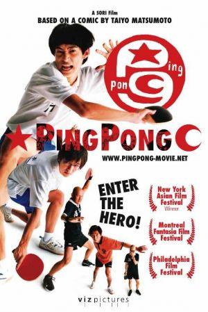 乒乓(2002).jpg