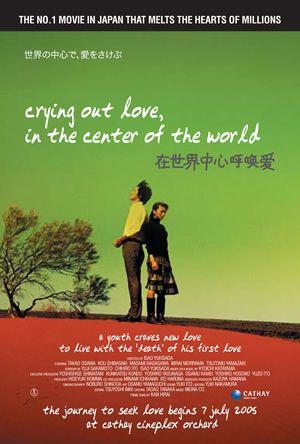 在世界的中心呼喊愛情(2004).jpg