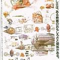 天空之城5(1986).jpg