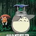 龍貓9(1998).jpg