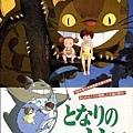 龍貓8(1998).jpg