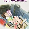 神隱少女2(2001).jpg