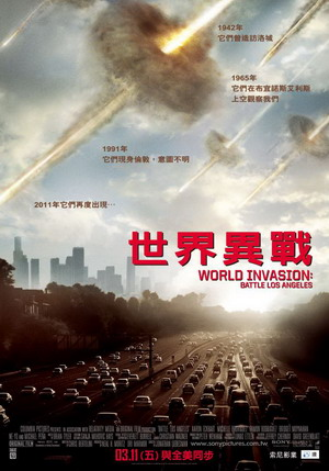 世界異戰(2011).jpg