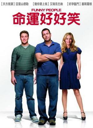 命運好好笑(2009).jpg