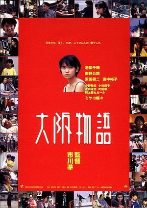 大阪物語(1999).jpg