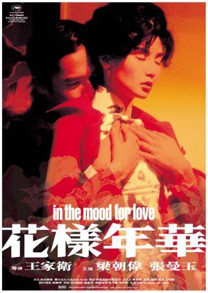 花樣年華(2000).jpg