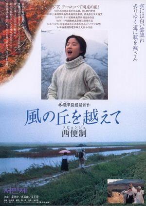 悲歌一曲(1993).jpg