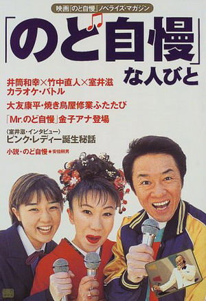 正一卡啦騷(1999).jpg