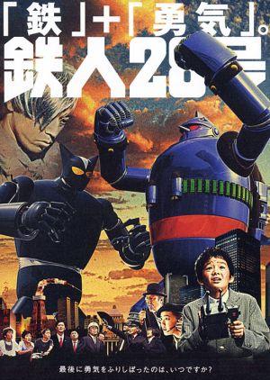 鐵人28號(2005).jpg