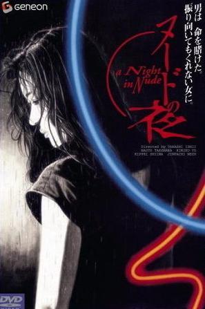 ヌードの夜(1993).jpg