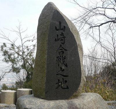 山崎合戦之地.jpg