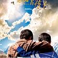 追風箏的孩子(2007).jpg