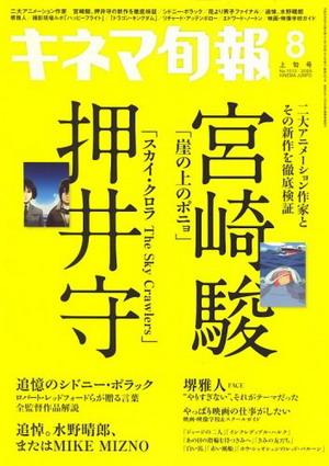 旬報2008.8-1.jpg