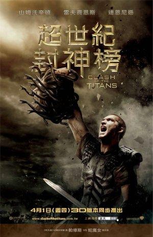 超世紀封神榜(2010).jpg