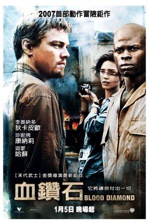 血鑽石(2006).jpg