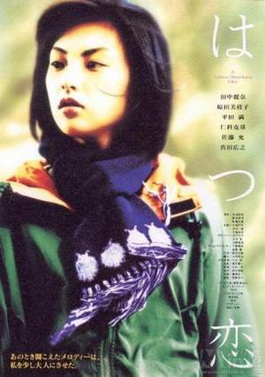 初戀(2000).jpg