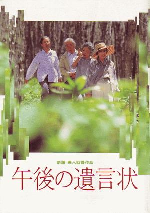 午後的遺言(1995).jpg
