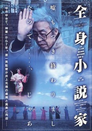 全身小說家(1994).jpg