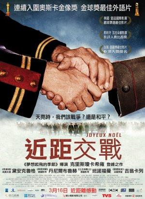 近距交戰(2005).jpg