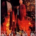 荊軻刺秦王(1999).jpg